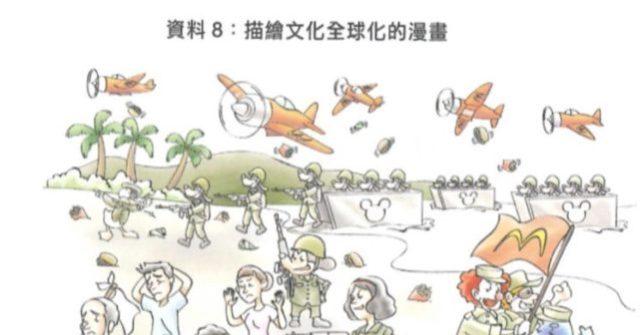 Hong Kong Textbook Depicts 'Gun-Toting Mickey Mouse' as U.S. Invader