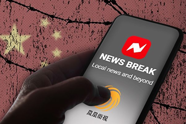 News Break App Founded, Controlled, and Backed by Chinese Entities