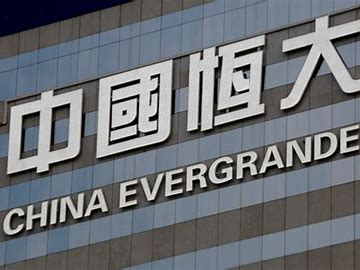 """""""Overall We Can Contain the Evergrande Risk"""" Says China's Central Bank But What About Other Companies, Banks and Government Risks?"""